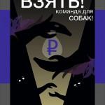 07-vmeste-protiv-korrupc
